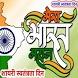 मेरा भारत महान शायरी स्वतंत्रता दिन Indian by Arvind Bagale