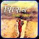 Shiran Marathi Katha Sangrah by Sahitya Chintan