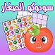سودوكو الصغار بزل بسيط by 4enc.com