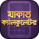 যাকাত ক্যালকুলেটর Zakat Calculator by Kaders App Studio