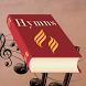 SDA Hymnal Lyrics by MyGadgets2