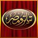 جميع قفشات تياترو مصر- متجدد