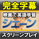 完全字幕SCREENPLAY シェーン by EXPERTGIG Co., Ltd.