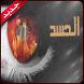 ادعيه لعلاج السحر والحسد by 3arab Apps