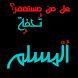 تحفة اذكار المسلم by santool