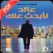 رواية عائد لأبحث عنك PDF by BooksTeam