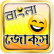 Bangla Jokes Koutuk☺বাংলা জোকস by Best Bangla Apps