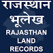 राजस्थान भूलेख : Rajasthan Land Records (Bhulekh) by Kode Guy