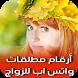 أرقام مطلقات واتس اب للزواج by JyApp