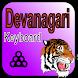 Devanagari Keyboard Tiger by rawmilk