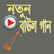 বাংলা নিউ বাউল গান by angela.apps.bd