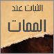 الثبات عند الممات by intSolutionLB