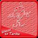 Wazoo Ka Tariqa by MWPM Apps