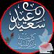 رسائل تهنئة العيد by kim app