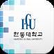 스마트캠퍼스 by 한동대학교