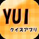YUIクイズ by 葵アプリ
