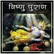 Vishnu Puran in Hindi by Omdevelopers