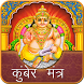 Kuber Mantra by Hindi Apps Store