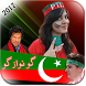 PTI Profile Pic DP Maker 2017 by Simple Developerz