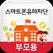 스마트폰유해차단 (학부모용) by (주)케이엘네트웍스