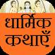 Dharmik Kahaniyan (Aarti Sangrah Chalisha Sangrah) by USA News USA Today