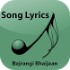 Lyrics of Bajrangi Bhaijaan by ENTERTAINMENT APPS