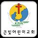 큰빛어린이교회 by ZRoad Korea