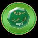 سورة آل عمران by tabkh