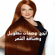 أنجح وصفات تطويل وكثافة الشعر by BitLabs Solutions
