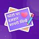 इज़हार शायरी - izhaar Propose Shayari Hindi Love by developeradroid