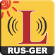 U-Learn German for Russian by Ectaco-LingvoSoft