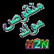 Manqoos Moulid Yaseen - H2net by help2net H2N