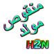 Manqoos Moulid Yaseen - H2net