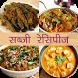 Sabzi Recipe in Hindi