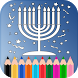 Happy Hanukkah Coloring Book by The Coloring for Kids Learning