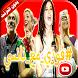 فوزي مع نانسي فيديو | مغامرات فوزي موزي وتوتي by Alsaqer