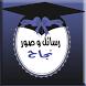 رسائل و صور مبروك النجاح by android gate