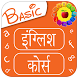 Basic English Course in Hindi