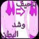 تنحيف البطن بطرق مجربة by تطبيقات عربية ٢٠١٦