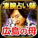 TV絶賛の凄腕占い師 広島の占い母 二條未鈴 by Reiji.,Co.Ltd.
