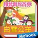 賴爺爺說童話故事01白雪公主 by Soyong Corp.