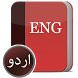 English to Urdu dictionary انگریزی لغت میں اردو by Sanayah Free Mobile Apps
