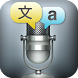 Voice Translator Free by Smart Mobile Software
