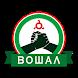 """Фонд """"Вошал"""" by Добриев Магомед"""