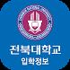 전북대학교 입학안내 by Jinhak Co.