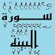 تحفيظ سورة البينة قرأن كريم by Ayman Khoshouey