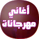اغاني مهرجانات وشعبي by Omar Arab Developer