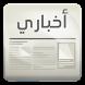 اخباري by RahmaniAPPS