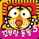 전래동화 - 옛이야기 꼬부랑동동 시리즈5 by DOCSCON