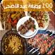 ال100 وصفة عيد الاضحى